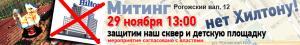 141124-hilton_banner940h143
