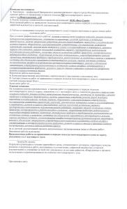 Нижегородская 25,п.4(2)