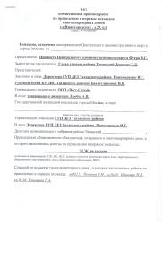 Нижегородская 25,п.6(1)