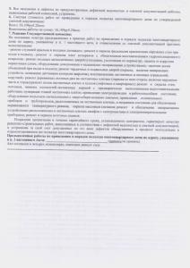 ScanImage5507