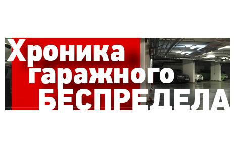 ГУП берет управление гаражами надо обсудить Таганка pro ГУП берет управление гаражами надо обсудить
